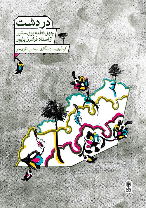 کتاب دردشت رامتین نظریجو انتشارات ماهور